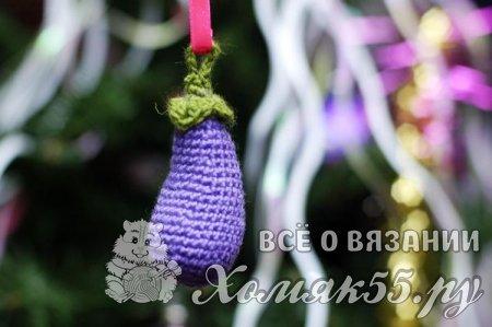 Овощи крючком - вязаный баклажан на елку